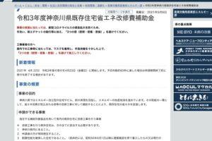 神奈川県内窓補助金