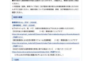 横浜市補助金